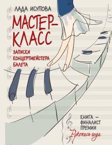 Исупова Л.С. - Мастер-класс. Записки концертмейстера балета обложка книги