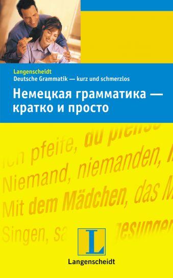 Немецкая грамматика - кратко и просто Штанг Кристиан, Штиф Кристине