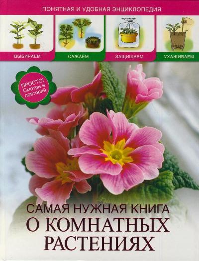 Самая нужная книга о комнатных растениях Конева Л.С.
