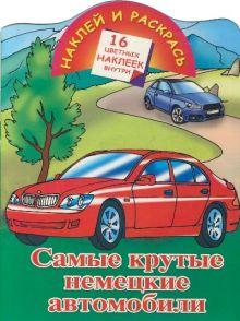 Рахманов А.В. - Самые крутые немецкие автомобили. 16 цветных наклеек внутри обложка книги