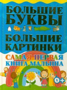 . - Самая первая книга малыша. Большие буквы. Большие картинки. обложка книги