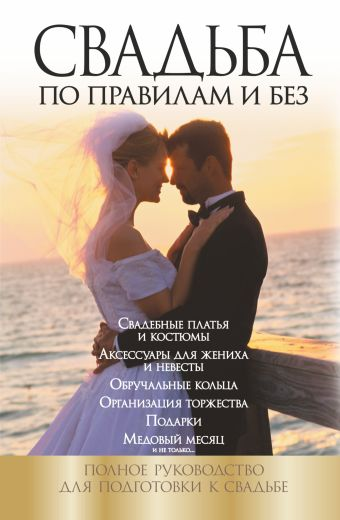 Свадьба по правилам и без Криштоп Н.