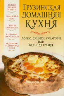 Надеждина В. - Грузинская домашняя кухня обложка книги