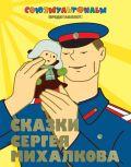 Сказки Сергея Михалкова