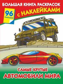 Глотова В, Рахманов А.В. - Самые крутые автомобили мира. Большая книга раскрасок с наклейками обложка книги