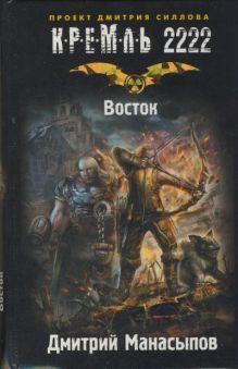 Манасыпов Д.Ю. - Кремль 2222. Восток обложка книги