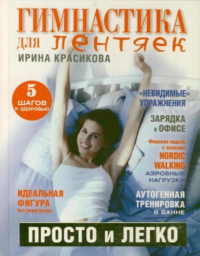 Гимнастика для лентяек Красикова И.С.
