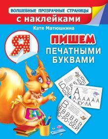Матюшкина К. - Пишем печатными буквами обложка книги