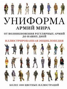 Липатов Павел Борисович - Униформа армий мира обложка книги
