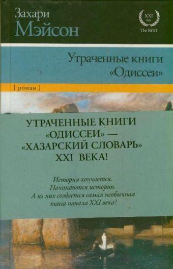 """Утраченные книги """"Одиссеи"""" Мэйсон Захари"""
