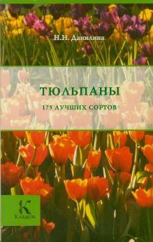 Данилина Н.Н. - Тюльпаны обложка книги