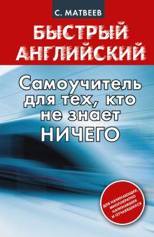 Матвеев С.А. - Самоучитель для тех, кто не знает НИЧЕГО обложка книги