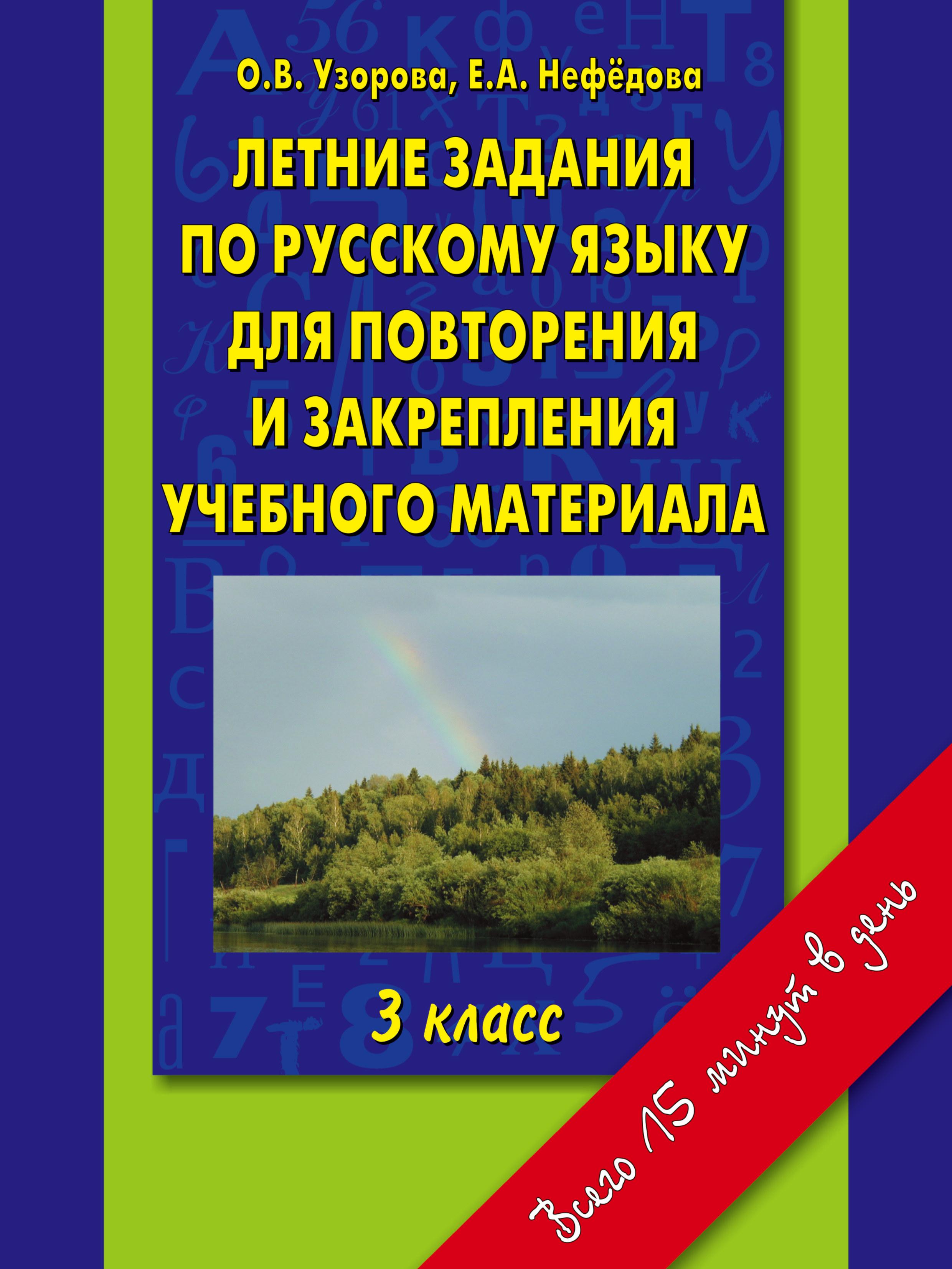 Летние задания по русскому языку для повторения и закрепления учебного материала.3 класс
