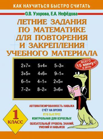 Летние задания по математике для повторения и закрепления учебного материала. 1 Узорова О.В.