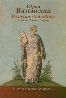 Вяземский Ю.П. - Великий любовник: Юность Понтия Пилата. Трудный вторник обложка книги