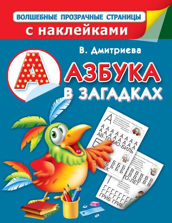 Азбука в загадках Двинина Л.В., Дмитриева В.Г.