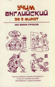 Ганина Н.А. - Учим английский за 5 минут. 280 мини-уроков обложка книги