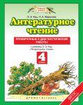 Линия УМК Э. Э. Кац. Литературное чтение (1-4)