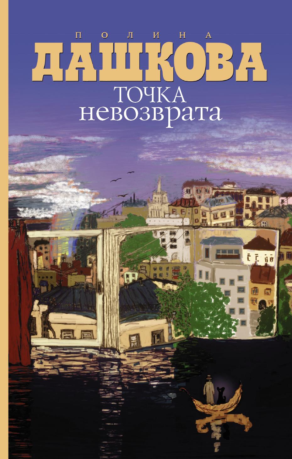 Дашкова П.В. Точка невозврата  дашкова п в источник счастья кн 1 3 точка невозврата комплект из 4 кн в коробке