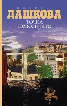 Дашкова П.В. - Точка невозврата обложка книги