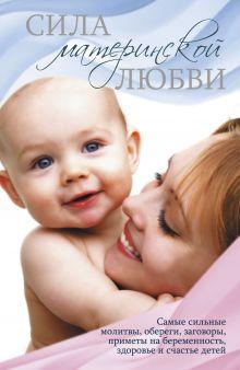 Конева Л.С. - Сила материнской любви. обложка книги