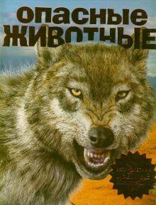 . - Опасные животные обложка книги