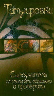 . - Татуировки. Самоучитель со стильными образцами и примерами обложка книги