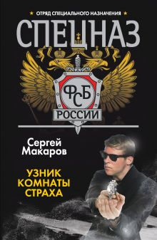Макаров Сергей - Спецназ ФСБ России. Узник комнаты страха обложка книги