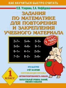 Узорова О.В. - Задания по математике для повторения и закрепления учебного материала. 1 класс обложка книги