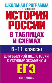 Баранов П.А. - ЕГЭ История России в таблицах. 6-11 классы обложка книги