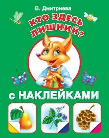 Дмитриева В.Г. - Кто здесь лишний? С наклейками обложка книги