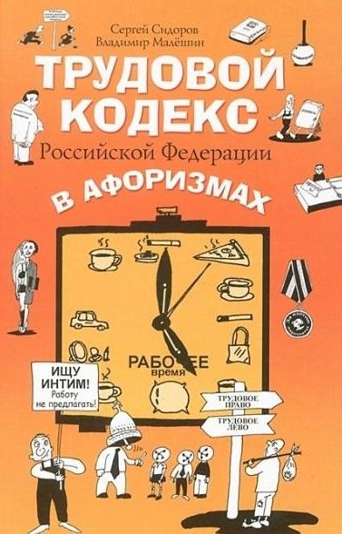 Трудовой кодекс Российской Федерации в афоризмах ( Малешин В.Г., Сидоров С.Л.  )