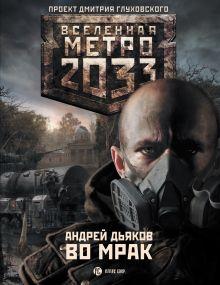 Дьяков А.Г. - Метро 2033: Во мрак обложка книги