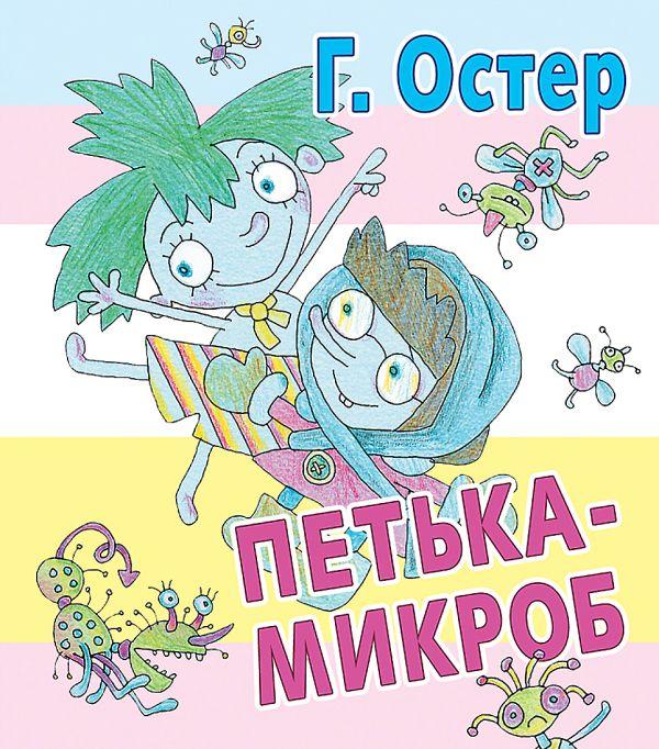 Остер Г. Петька-микроб Дмитрюк В.А., Остер Г. Б.