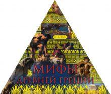 Кун Н. А. - Мифы Древней Греции (треугольник) обложка книги