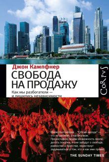 Кампфнер Д. - Свобода на продажу обложка книги
