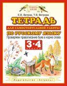 Русский язык. Проверяем правописание букв в корне слова. 3–4 классы. Тетрадь для самостоятельной работы по русскому языку