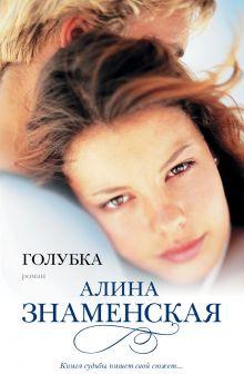Знаменская А. - Голубка обложка книги