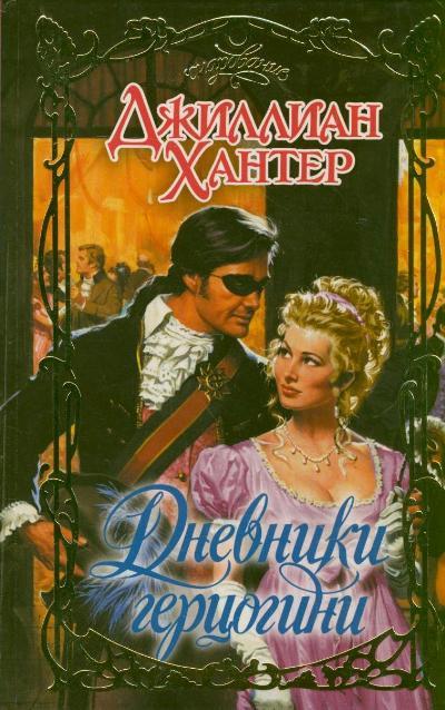 Дневники герцогини Хантер Д.