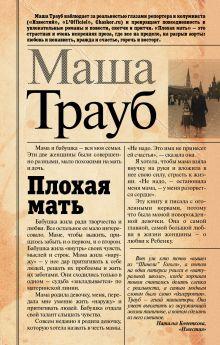 Трауб Маша - Плохая мать обложка книги