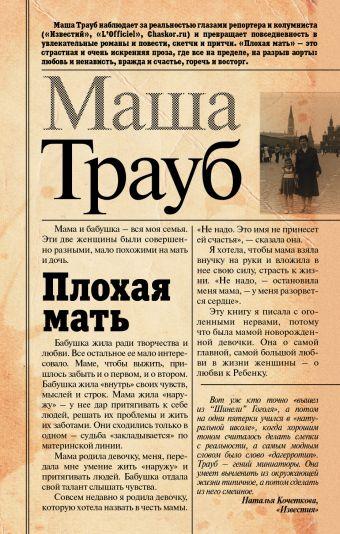 Плохая мать Трауб Маша