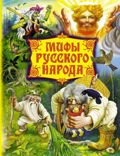 Мифы русского народа. Герои сказаний, легенд и преданий