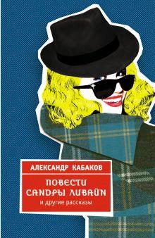 Кабаков А.А. - Повести Сандры Ливайн и другие рассказы обложка книги