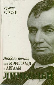 Стоун И. - Любовь вечна, или Мэри Тодд и Авраам Линкольн обложка книги
