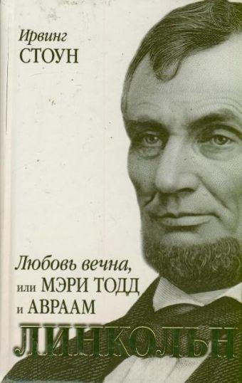 Любовь вечна, или Мэри Тодд и Авраам Линкольн Стоун И.