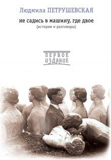 Петрушевская Л. - Не садись в машину, где двое обложка книги