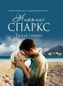 Спаркс Н. - Тихая гавань обложка книги