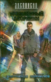 Злотников Р.В.,Корнилов А. - Урожденный дворянин обложка книги