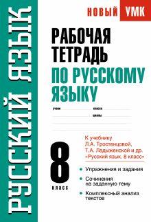 Симакова Е.С. - Рабочая тетрадь по русскому языку. 8 класс обложка книги
