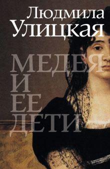 Улицкая Л.Е. - Медея и ее дети обложка книги
